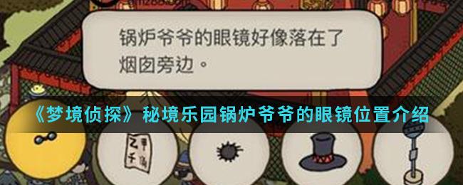 《梦境侦探》秘境乐园锅炉爷爷的眼镜位置介绍