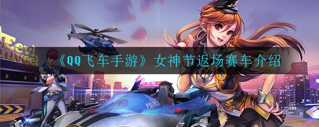 《QQ飞车手游》女神节返场赛车介绍
