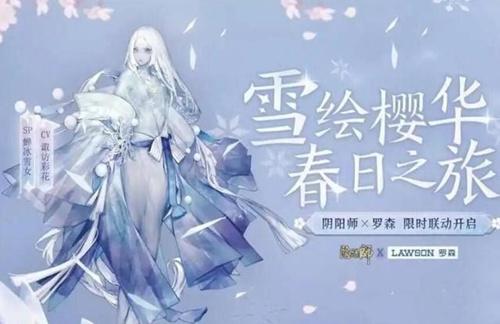 《阴阳师》SP雪女上线时间介绍