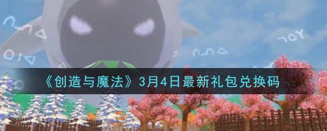《创造与魔法》3月4日最新礼包兑换码