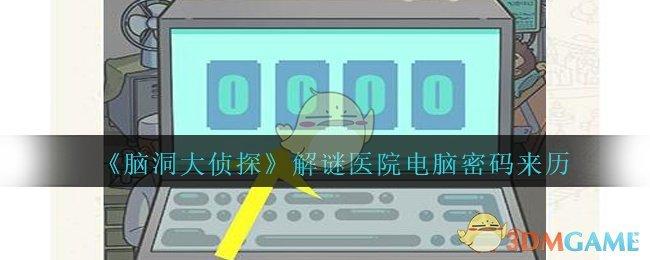《脑洞大侦探》解谜医院电脑密码来历