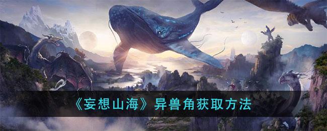 《妄想山海》异兽角获取方法