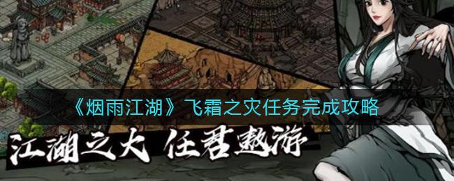 《烟雨江湖》飞霜之灾任务完成攻略