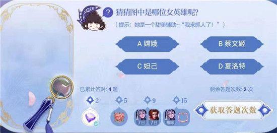 《王者荣耀》猜猜图中是哪位女英雄呢答案介绍
