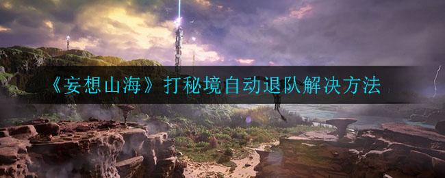 《妄想山海》打秘境自动退队解决方法
