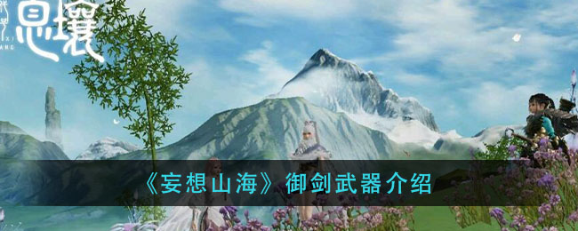 《妄想山海》御剑武器介绍