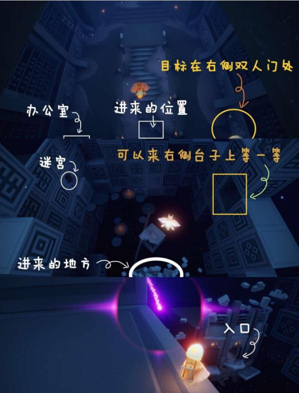 《光遇》紫色光球位置介绍