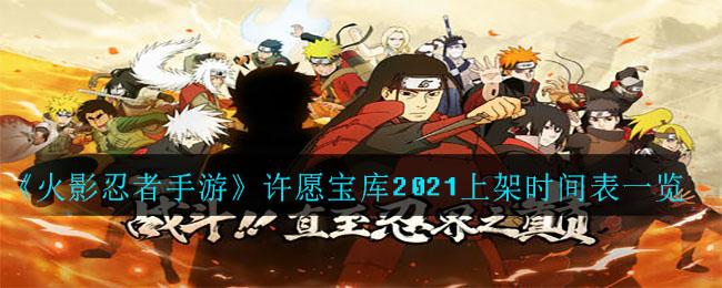《火影忍者手游》许愿宝库2021上架时间表一览