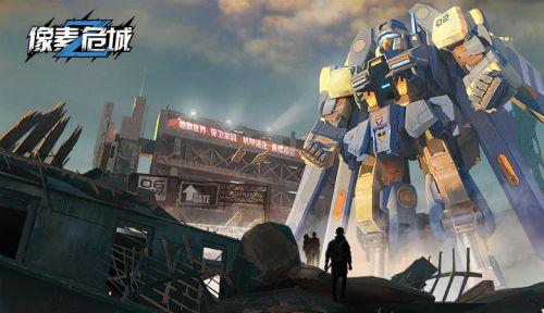 《像素危城》全新版本上线,翅膀武装,陪你一飞冲天!