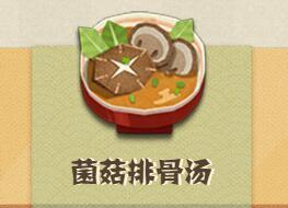 《妖怪屋》荒川之主喜欢的食物介绍