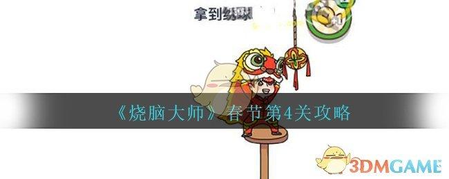 《烧脑大师》春节第4关攻略