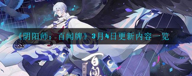 《阴阳师:百闻牌》3月4日更新内容一览
