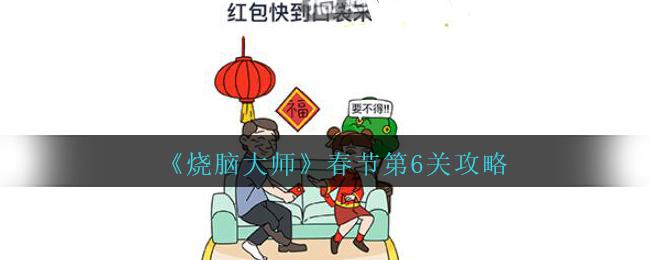 《烧脑大师》春节第6关攻略