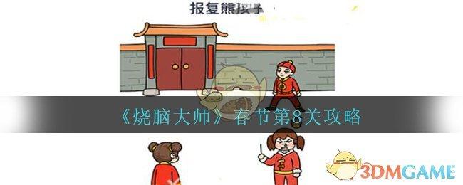 《烧脑大师》春节第8关攻略