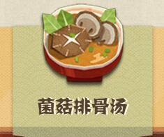 《妖怪屋》犬神喜欢的食物介绍
