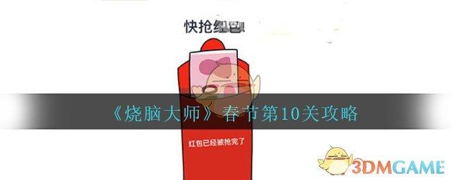 《烧脑大师》春节第10关攻略