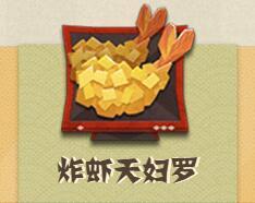 《妖怪屋》鬼女红叶喜欢的食物介绍