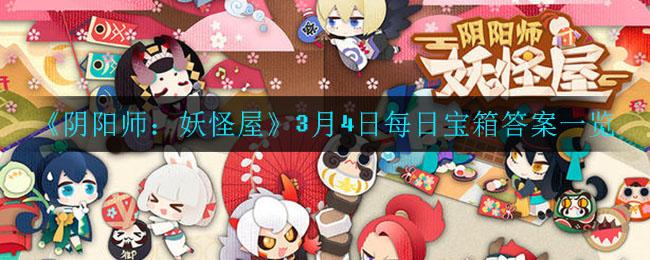 《阴阳师:妖怪屋》3月4日每日宝箱答案一览