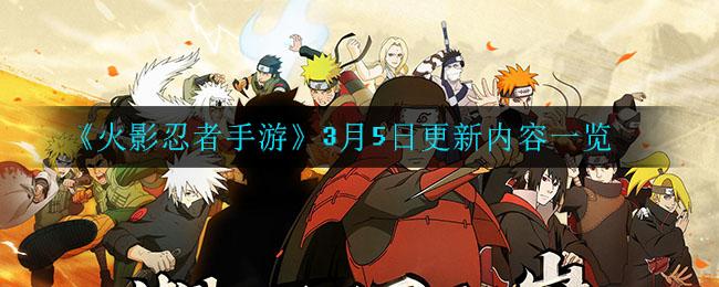 《火影忍者手游》3月5日更新内容一览