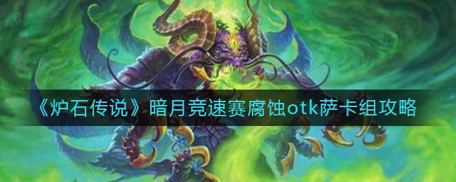 《炉石传说》暗月竞速赛腐蚀otk萨卡组攻略