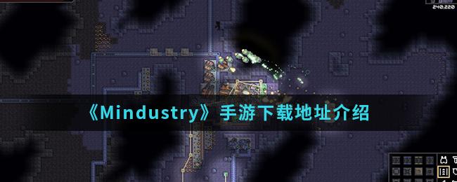 《Mindustry》手游下载地址介绍
