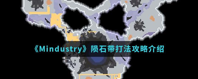 《Mindustry》陨石带打法攻略介绍