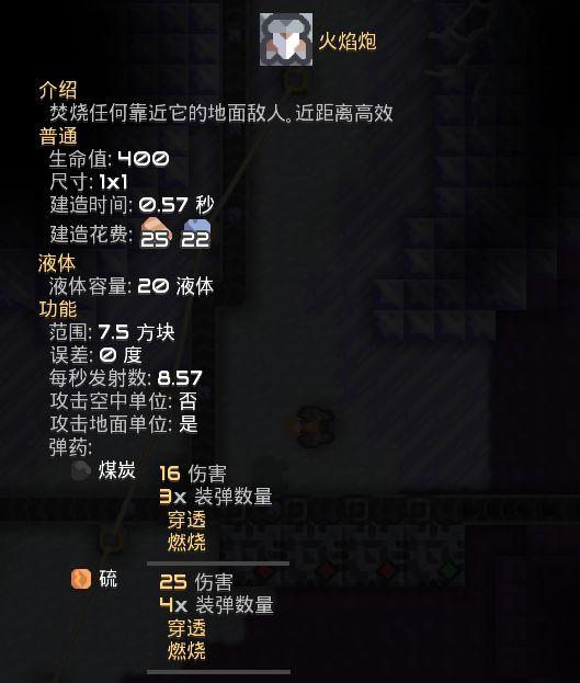 《Mindustr》冰冻森林玩法攻略介绍