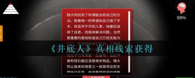 《孙美琪疑案:井底人》一级线索——真相
