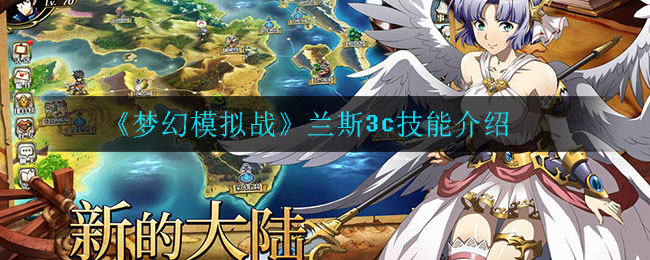 《梦幻模拟战》兰斯3c技能介绍