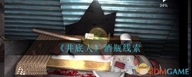 《孙美琪疑案:井底人》五级线索——酒瓶