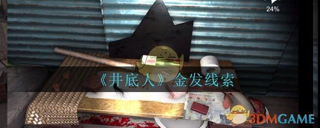《孙美琪疑案:井底人》五级线索——金发