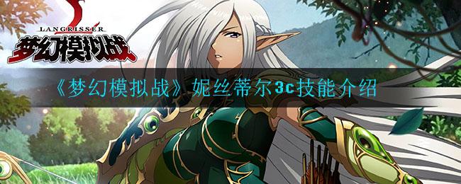 《梦幻模拟战》妮丝蒂尔3c技能介绍