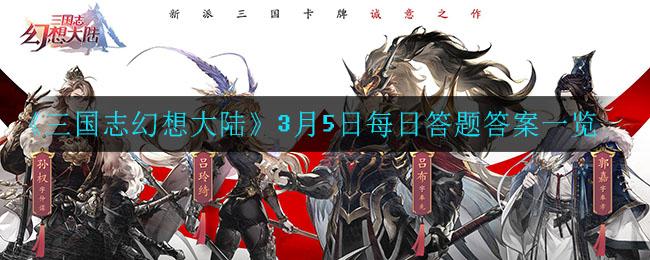 《三国志幻想大陆》3月5日每日答题答案一览