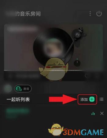 《QQ音乐》一起听歌添加歌曲方法