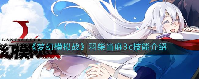 《梦幻模拟战》羽柴当麻3c超弹动真空波技能介绍