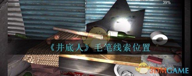 《孙美琪疑案:井底人》五级线索——毛笔