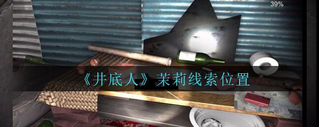 《孙美琪疑案:井底人》五级线索——茉莉