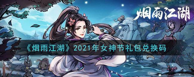 《烟雨江湖》2021年女神节礼包兑换码领取