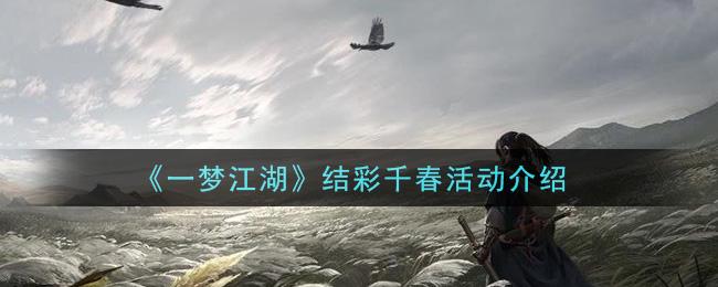 《一梦江湖》结彩千春活动介绍