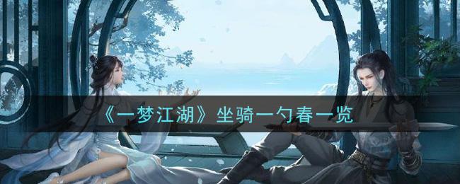 《一梦江湖》坐骑一勺春一览