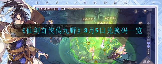 《仙剑奇侠传九野》3月5日兑换码一览