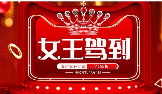 2021《淘宝》三八女王节优惠力度介绍