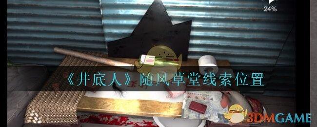《孙美琪疑案:井底人》五级线索——随风草堂