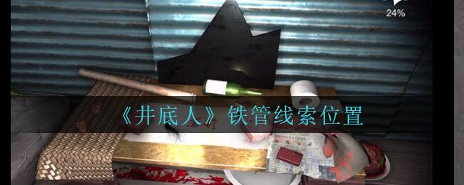 《孙美琪疑案:井底人》五级线索——铁管