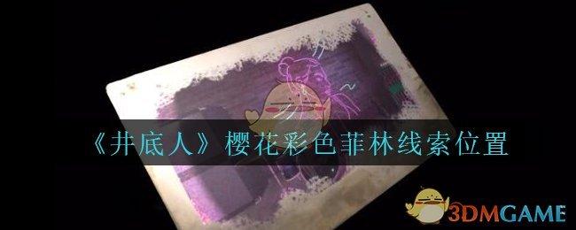 《孙美琪疑案:井底人》五级线索——樱花彩色菲林