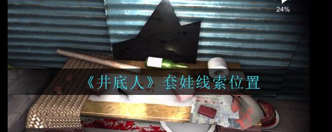 《孙美琪疑案:井底人》五级线索——套娃