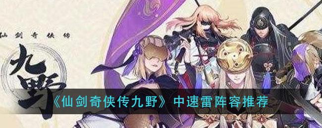 《仙剑奇侠传九野》中速雷阵容推荐
