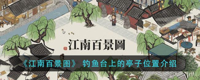 《江南百景图》 钓鱼台上的亭子位置介绍