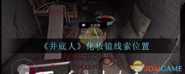 《孙美琪疑案:井底人》四级线索——化妆镜