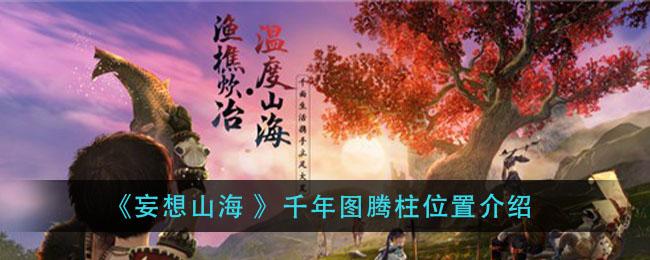 《妄想山海 》千年图腾柱位置介绍